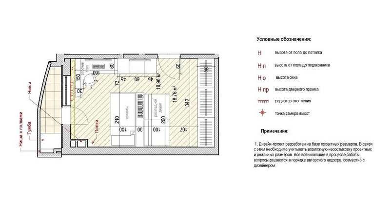 Перепланировка детской в 1-комнатной квартире - 2