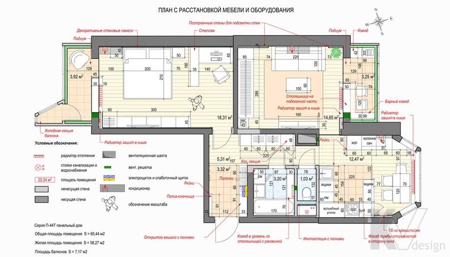Перепланировка квартиры П-44Т в г. Московский