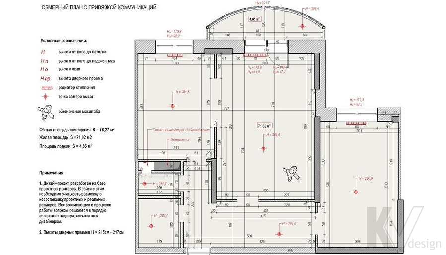 Планировка 2-комнатной квартиры, Реутов